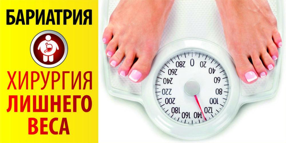 Бариатрия - хирургия лишнего веса