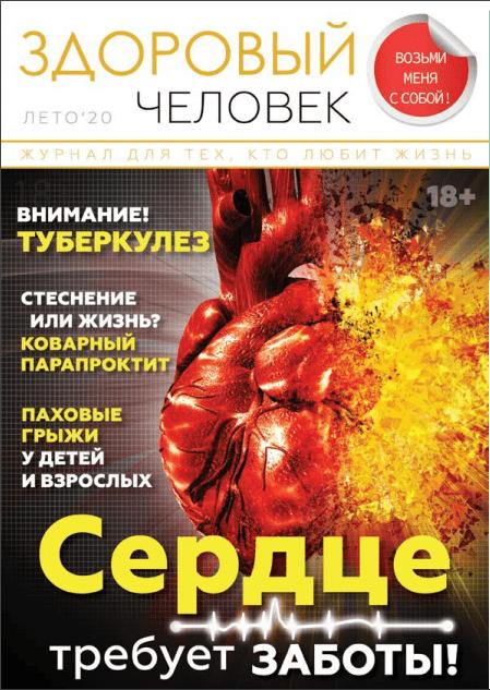 Журнал «Здоровый Человек» Лето 2020