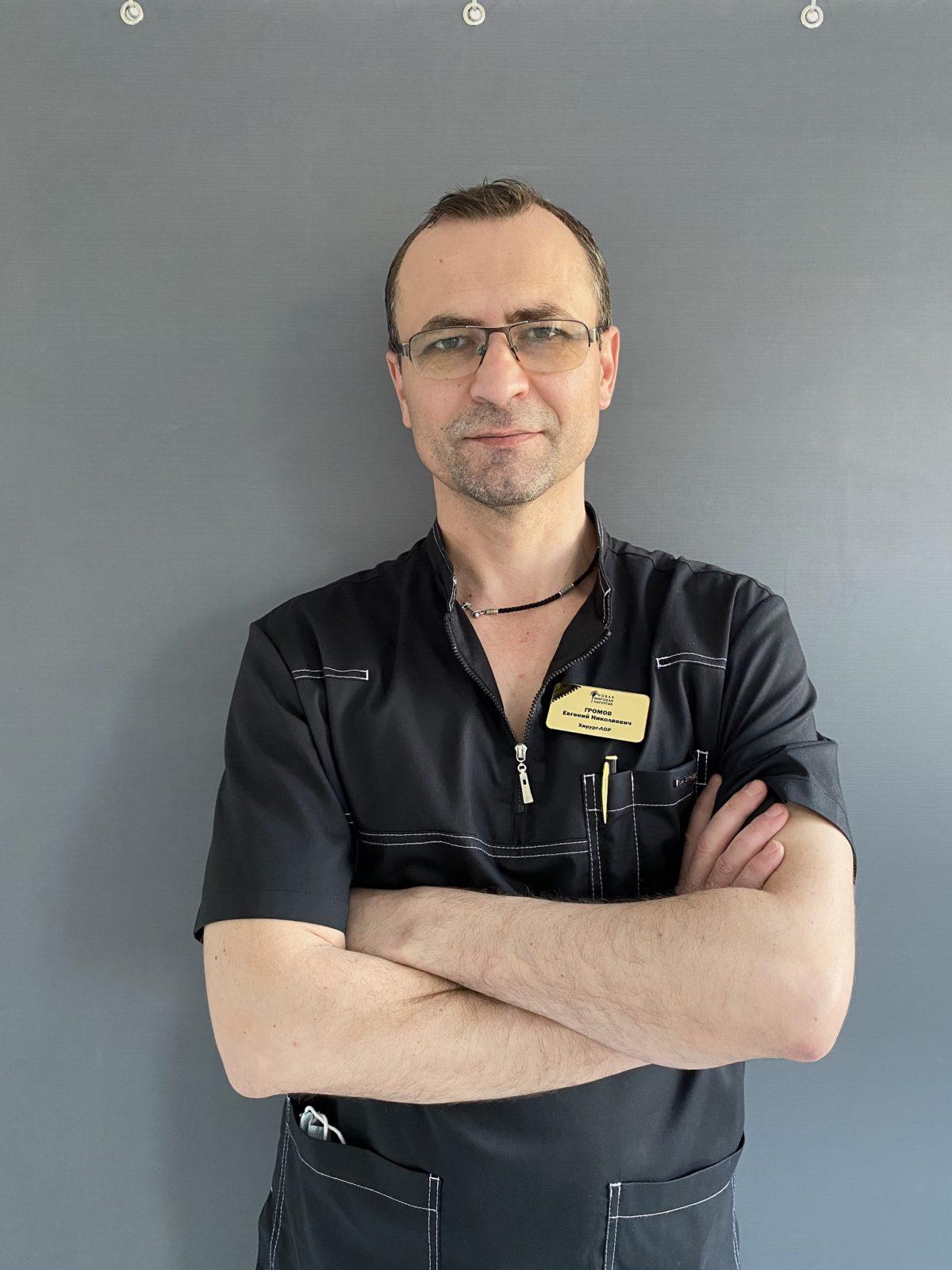 Громов Евгений Николаевич