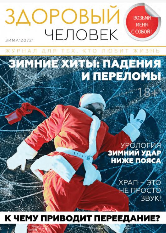 Журнал «Здоровый Человек» Зима 2020/2021