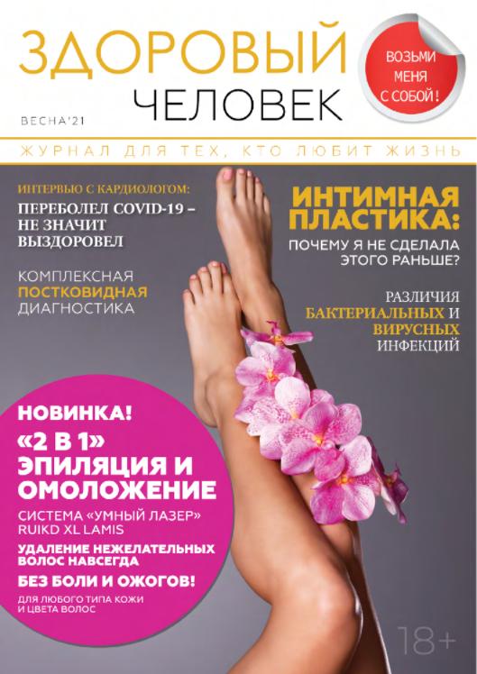 Журнал «Здоровый Человек» Весна 2021