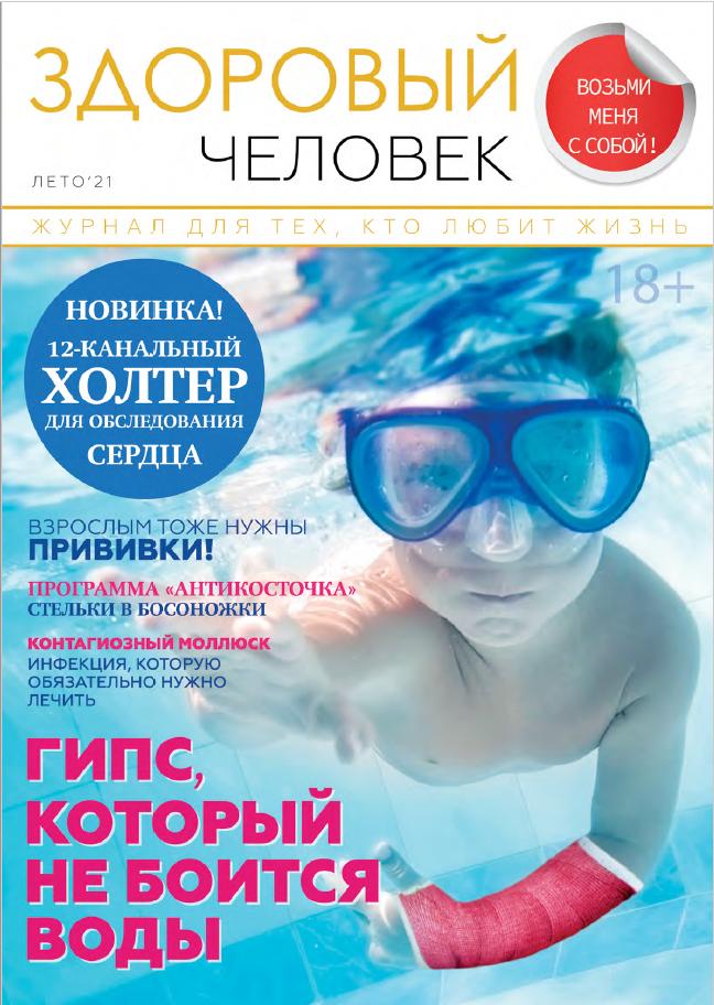 Журнал «Здоровый Человек» Лето 2021